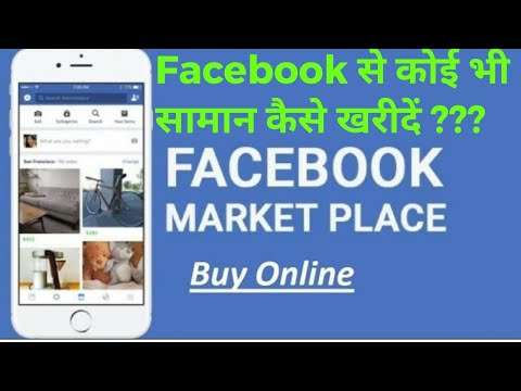 [Hindi]How to buy online any prudct on facebook  Buy Products on Facebook Marketplace by tech bunch