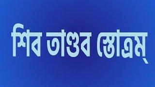 শিব তাণ্ডব স্তোত্রম্ - Shiv Tandav Stotram With Bengali Lyrics