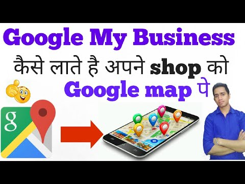 How Add Your Business To Google Maps    Google My Business App    HINDI