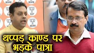 Sambit Patra ने  थप्पड़ कांड पर Arvind Kejriwal से मांगा  resign | वनइंडिया हिंदी