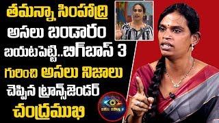 తమన్నా బండారం బయటపెట్టిన   Transgender Chandramukhi Comments On Tamanna Simhadri   #BiggBossTelugu3