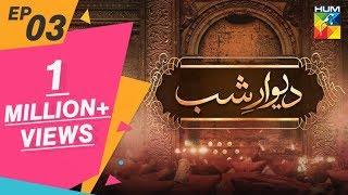 Deewar e Shab Episode #03 HUM TV Drama 22 June 2019