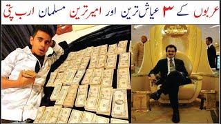 3 RICHEST AND MOST EXTRAVAGANT ARAB PEOPLE    Urdu/Hindi