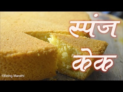 स्पंज केक Sponge Cake Marathi Recipe
