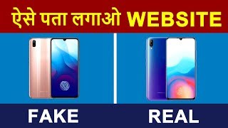 How To Check Fake or Real Website ? | Tips to identify FAKE Websites in HINDI |  Step by Step