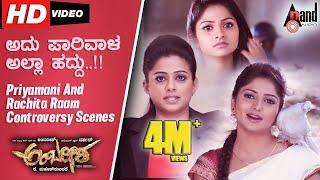 ಅದು ಪಾರಿವಾಳ ಅಲ್ಲ ಹದ್ದು.?!! | Priyamani And Rachita Raam Controversy Scenes | Ambarisha