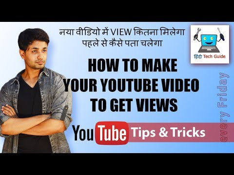 how to make your youtube videos to get views