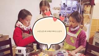 스페인 고산 세 자매 현실 생활... 세상 달콤한 생일 케이크 만들기