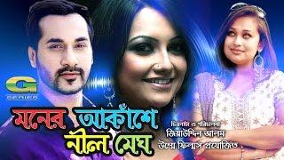 Moner Akahse Nil Megh | Drama | Nowshin | Sojol | Rumana Khan | Bangla Natok 2017