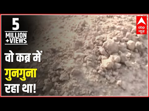 Xxx Mp4 Sansani In Meerut Humming Is Allegedly Heard From A Grave 3gp Sex