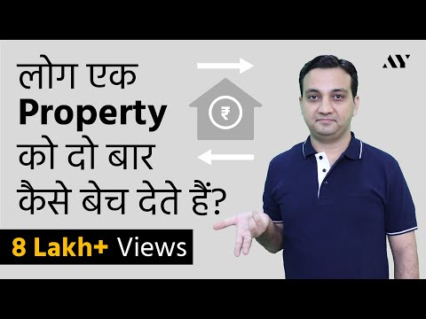 Mutation of Land and Property (Intkal/ Dakhil Kharij) - Explained in Hindi