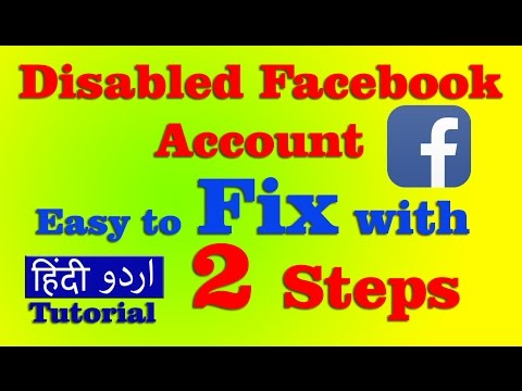Disabled Facebook Account | How to Fix with 2 Steps | Urdu/Hindi Tutorial 2017