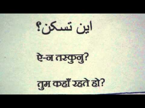 Learn Arabic through Hindi lesson.10