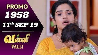 VALLI Promo   Episode 1958   Vidhya   RajKumar   Ajai Kapoor   Saregama TVShows Tamil