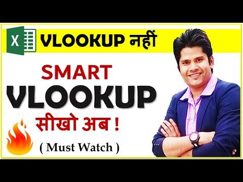 Vlookup Magic  😮 Trick -  Vlookup नहीं Smart Vlookup 👌 सीखो अब..