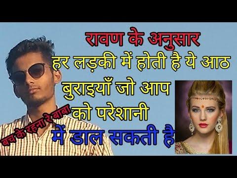 रावण के अनुसार स्त्रियो मे होते है ये  8 अवगुण