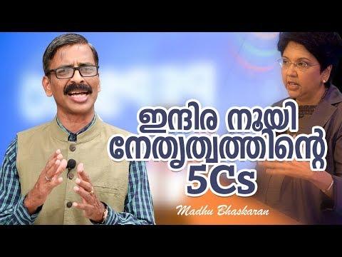 5Cs of leadership by Indira Nooyi - Malayalam Motivation video - Madhu Bhaskaran