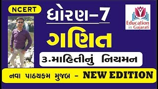 Maths Standard 7 Semester 2 Chapter 1 'Ghat Ghatank' Episod