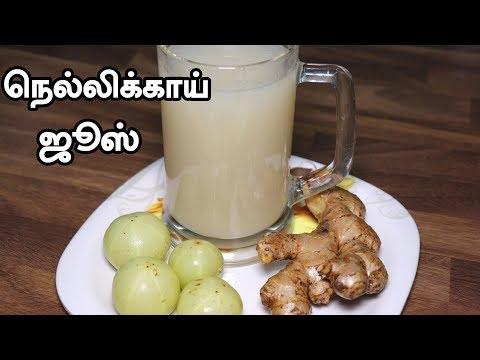 உடல் எடை குறைய நெல்லிக்காய் ஜூஸ் | How to lose weight with amla juice