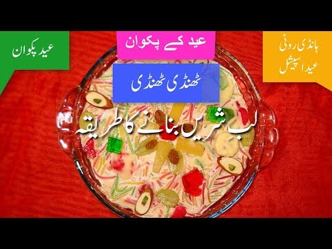Lab E Shireen Recipe in Urdu لبِ شیریں Special Pakistani Dish | Eid Special