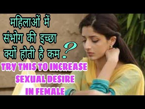 लड़कियों में संभोग शक्ति की कमी||Sexual weakness in females in hindi|| URDU ||BANGLA||NEPALI