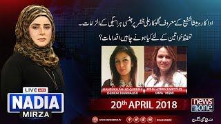 Live with Nadia Mirza    20-April-2018    Mahrukh Fahad    Irum Azeem Farooquoi    Sahir Lodhi