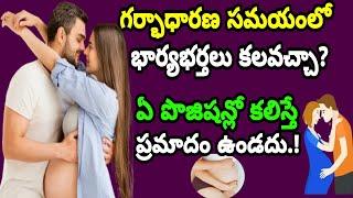 ప్రెగ్నెన్సీలో భార్యభర్తల కలయిక ఏ నెలలో ప్రమాదం | Is Intercourse Safe During Pregnancy| Aparna Talks