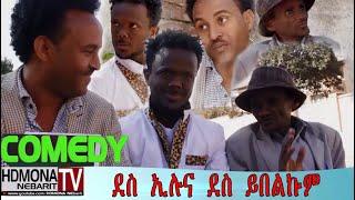 HDMONA  - ደስ ኢሉና ደስ ይበልኩም ብ ዳኒአል (ጂጂ) Jiji- New Eritrean comedy 2018