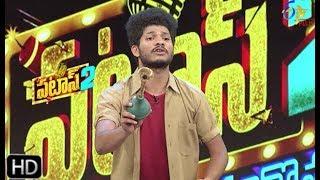 Patas 2 | Ajay Performance  | 15th August 2019 | ETV Plus