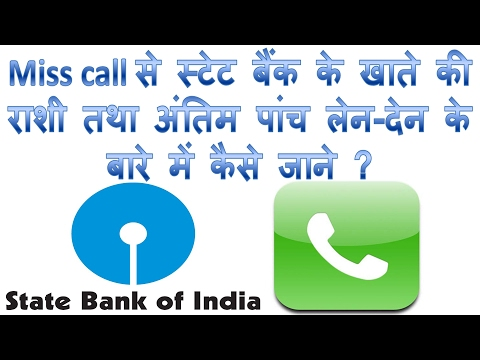 How to know sbi account balance by missed call in Hindi | Miss call se apne sbi ki jankari kaise le