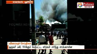 Fire accident in Karaikal ; more than 50 houses went ashes | Polimer News