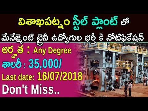 Vizag Steel Plant Jobs In 2018 || Steel Plant Job Updates In Telugu || Jobs In 2018 | Omfut Tech