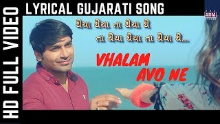 Vhalam Aavo Ne   Love Ni Bhavai   Gujarati Lyrical Full Video Song   The ADM Studio   Anil Makani