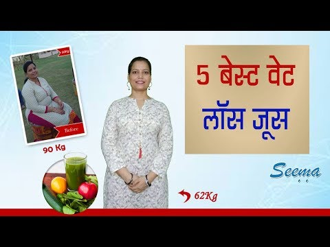 Juices For Weight Loss - Homemade Vegetable Juicing - By Seema [Hindi]