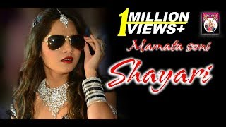 Mamata Soni -Shayari || Live Show
