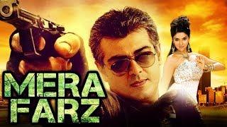 Mera Farz (Aalwar) Full Movie In Hindi Dubbed   Ajith, Asin