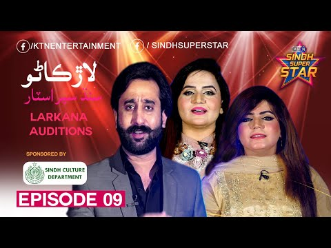 Xxx Mp4 Sindh Super Star Audition Larkana Part 01 On KTN Entertainment 3gp Sex