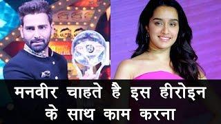 Bigg Boss 10: Manveer Gurjar wants to do film with Shraddha Kapoor | FilmiBeat