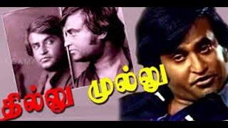Thillu Mullu | Rajinikanth Super Hit Movie | Full Comedy Tamil Movie