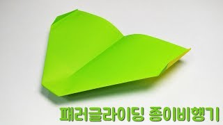 """유유히 활강하는 손잡이 없는 종이비행기 """"패러글라이딩"""" , Paper plane(Paragliding)origami"""