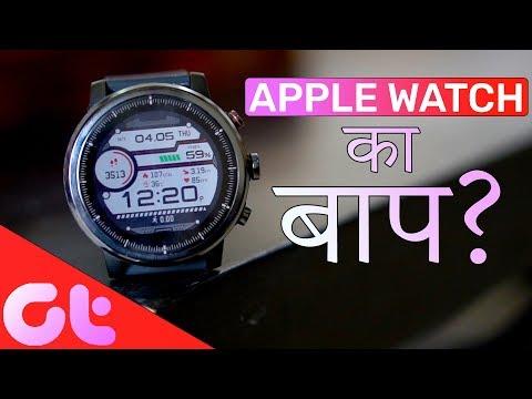 Xiaomi Amazfit Sports Watch 2 Review: Better Than Apple Watch?