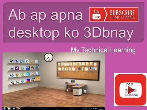 how to 3D desktop make My Technical Learning 2018