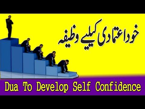 Powerful Dua To Develop Confidence | Khud Etmadi Confidence K Liye Wazifa