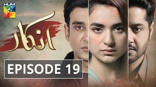 Inkaar Episode #19 HUM TV Drama 15 July 2019