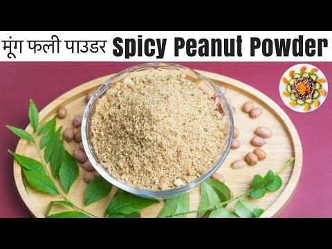 Instant Palli Chutney Mix | Spicy Peanut Powder |  मूंग फली पाअडर रेसिपी | వేరు శెనగ పౌడి