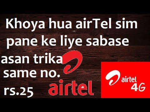 How to Swap airTel  sim and  ho to get  loss sim with same number