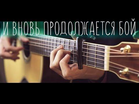 ТОП-1 ПЕСНЯ 2017 на гитаре