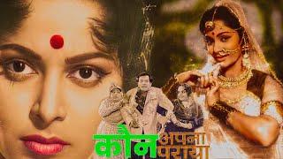 """Kaun Apna Kaun Paraya"" | Full Classic Movie | Waheeda Rehman |  Johnny Walker | 1963"