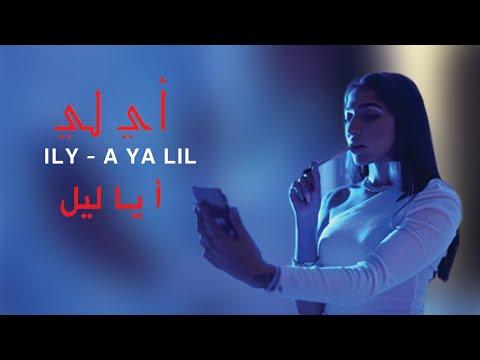 Xxx Mp4 ILY A YA LIL أ يا ليل Music Video 3gp Sex