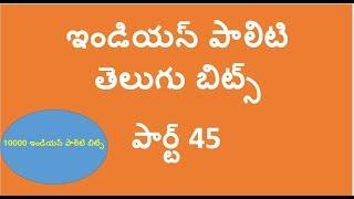 Indian Polity telugu bits || Pradamikha Hakkulu || Group1,Group2,Group3